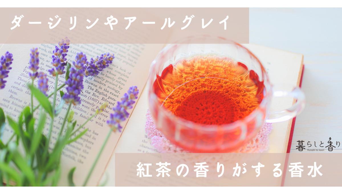ダージリンやアールグレイ 紅茶の香りがする香水20選【2021】